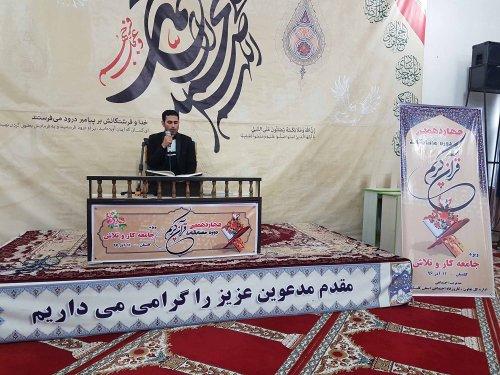 چهاردهمین دوره مسابقات قرآنی جامعه کار و تلاش استان با معرفی نفرات برتر به کار خود پایان داد.