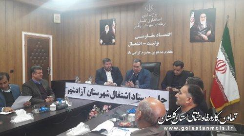 جلسه ستاد اشتغال شهرستان آزادشهر برگزار شد.