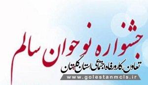 مقام اول عکاسی شهرستان گرگان برای فرزند همکار تامین اجتماعی