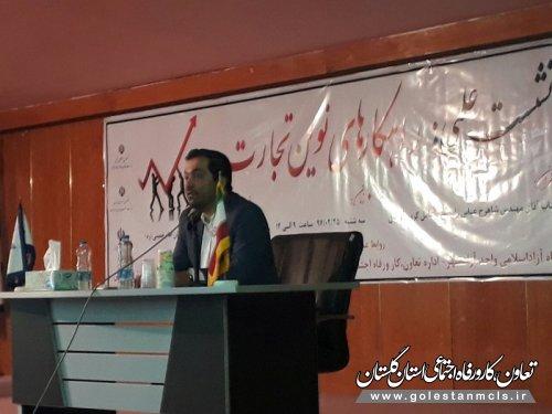 برگزاری نشست علمی راهکارهای نوین تجارت در محل دانشگاه آزاد اسلامی آزادشهر