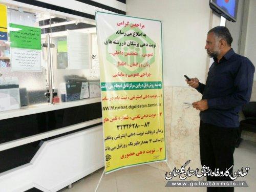 نوبت دهی اینترنتی به بیماران خدمتی جدید به بیمه شدگان تامین اجتماعی استان گلستان