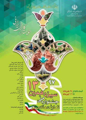 مدیرکل تعاون کار و رفاه اجتماعی گلستان خبر داد: آغاز ثبت نام جشنواره تعاونی های برتر سال 97