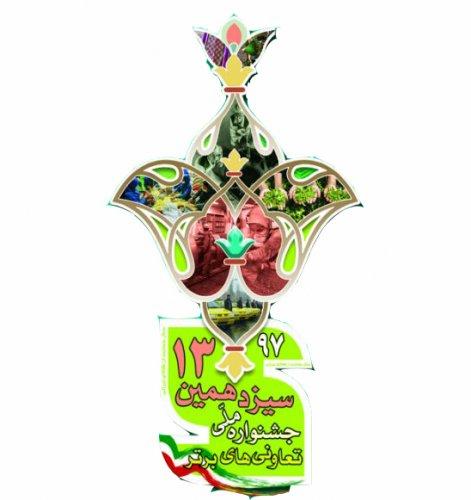 تجلیل از2 تعاونی گلستان در جشنواره ملی تعاونیهای برتر