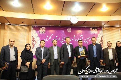 اداره کل تعاون کار و رفاه اجتماعی گلستان عنوان برتر جشنواره شهید رجایی را کسب کرد.