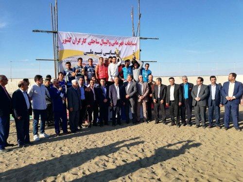 گلستان قهرمان مسابقات والیبال ساحلی کارگران کشور شد
