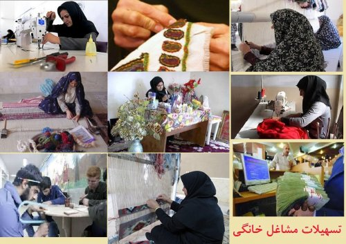 کلیپ منتخب مشاغل خانگی استان گلستان