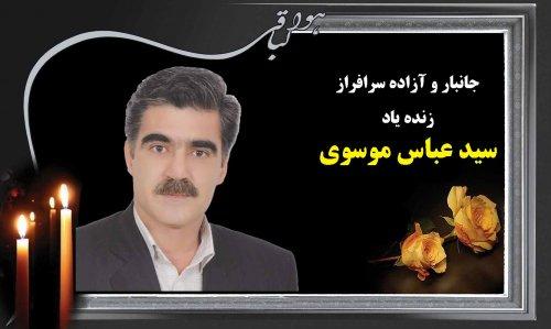 جانباز و آزاده سرافراز دفاع مقدس اداره کل تعاون، کار و رفاه اجتماعی استان درگذشت.