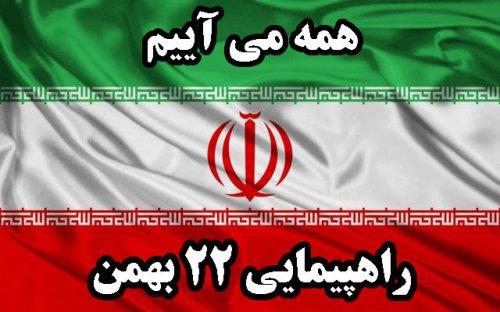 بیانیه اداره کل تعاون، کار و رفاه اجتماعی گلستان جهت شرکت در راهپیمایی 22 بهمن