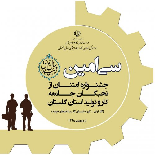 کارگر نمونه استان گلستان در سی امین جشنواره امتنان از نخبگان جامعه کار و تولید