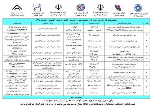 تقویم آموزشی (تیرماه) حوزه های صنعت، معدن، تجارت و کشاورزی استان گلستان