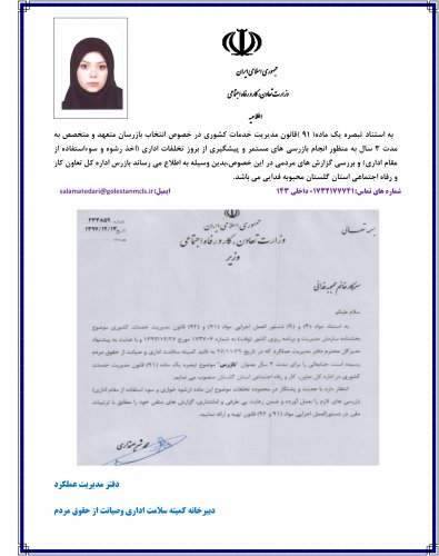 اطلاعیه بازرس سلامت اداری اداره کل تعاون کار و رفاه اجتماعی گلستان