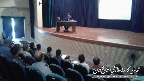 دوره آموزشی ترویجی اعضای انجمن های صنفی کارگری گلستان در شهرستان رامیان برگزار شد