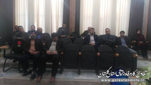 گردهمایی بازرسان کار گلستان برگزار شد