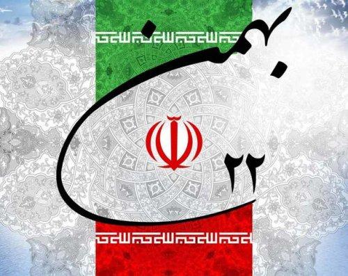 بیانیه شورای هماهنگی تعاون، کار و رفاه اجتماعی استان گلستان جهت شرکت در راهپیمایی 22 بهمن